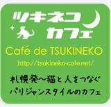 札幌発〜猫と人をつなぐパリジャンスタイルのカフェ /></a><br /><br /> <p> <a href=